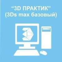 3Ds Max базовый